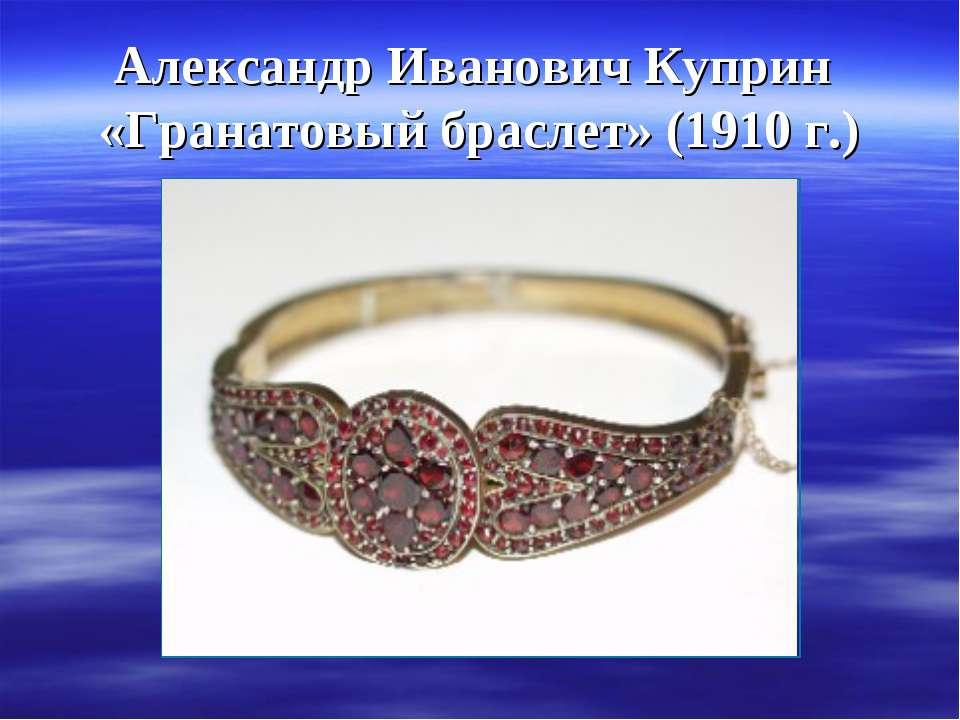 A н куприн гранатовый браслет