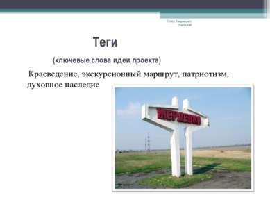 Теги (ключевые слова идеи проекта) Краеведение, экскурсионный маршрут, патрио...