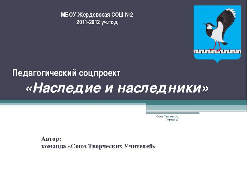 МБОУ Жердевская СОШ №2 2011-2012 уч.год Педагогический соцпроект «Наследие и ...