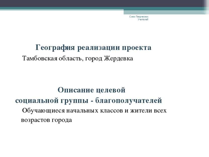 География реализации проекта Тамбовская область, город Жердевка Описание целе...