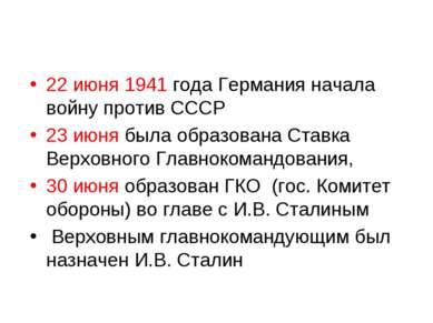 22 июня 1941 года Германия начала войну против СССР 23 июня была образована С...