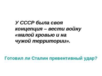 У СССР была своя концепция – вести войну «малой кровью и на чужой территории»...