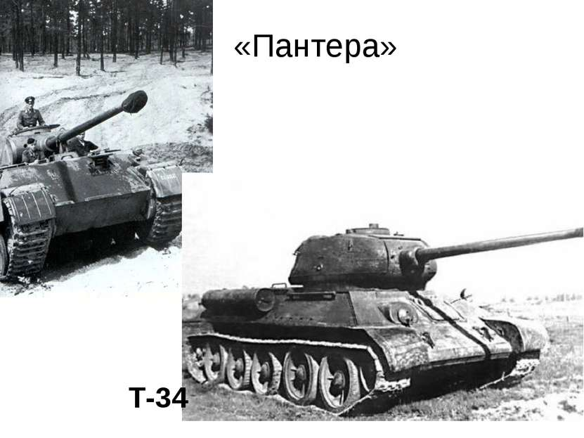 «Пантера» Т-34