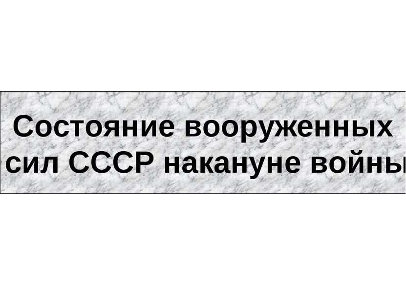 Состояние вооруженных сил СССР накануне войны