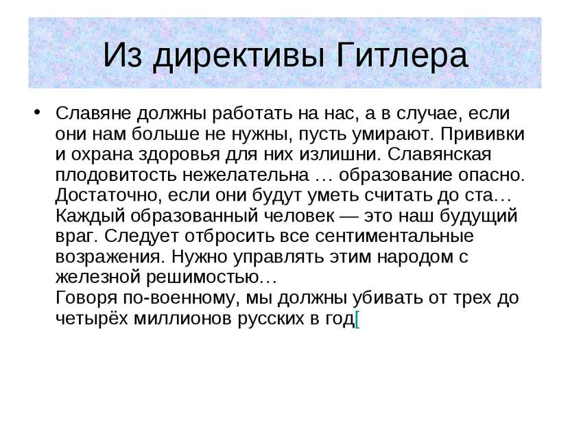 Из директивы Гитлера Славяне должны работать на нас, а в случае, если они нам...