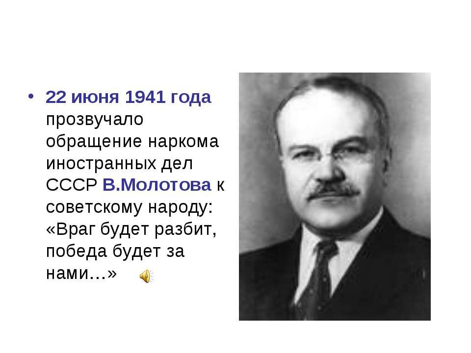 22 июня 1941 года прозвучало обращение наркома иностранных дел СССР В.Молотов...
