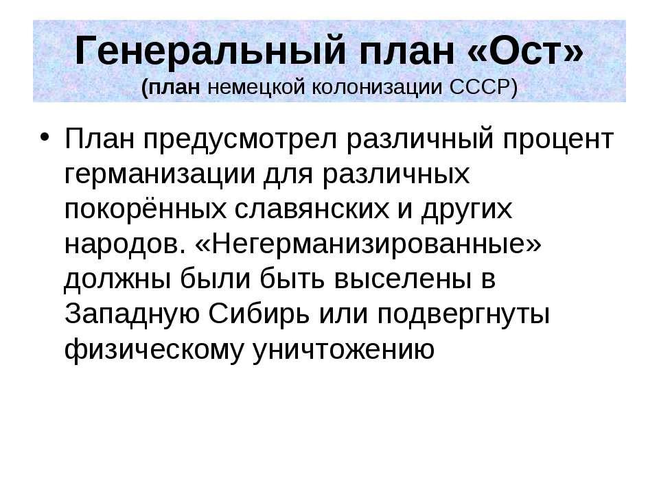 Генеральный план «Ост» (план немецкой колонизации СССР) План предусмотрел раз...