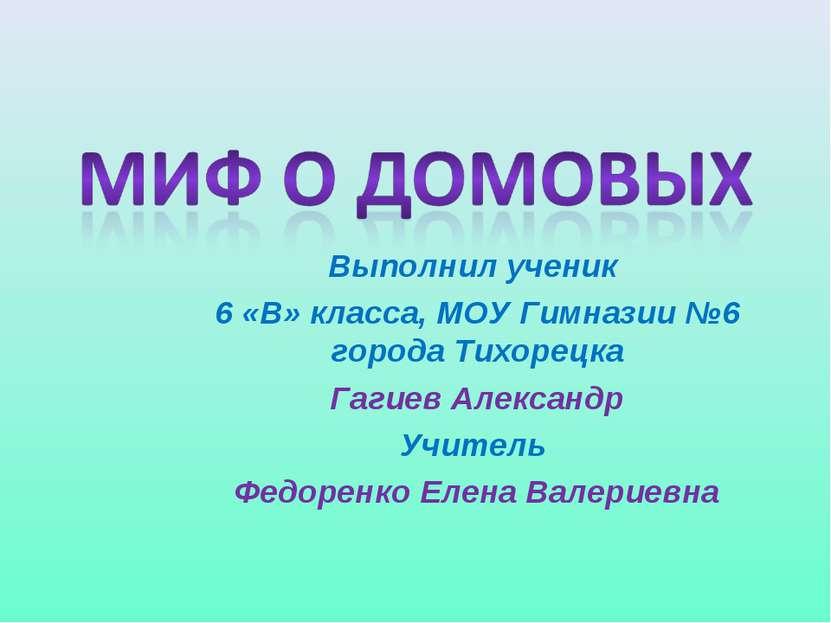 Выполнил ученик 6 «В» класса, МОУ Гимназии №6 города Тихорецка Гагиев Алексан...