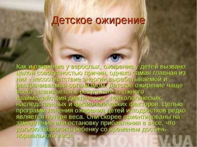 Детское ожирение Как и ожирение у взрослых, ожирение у детей вызвано целой со...
