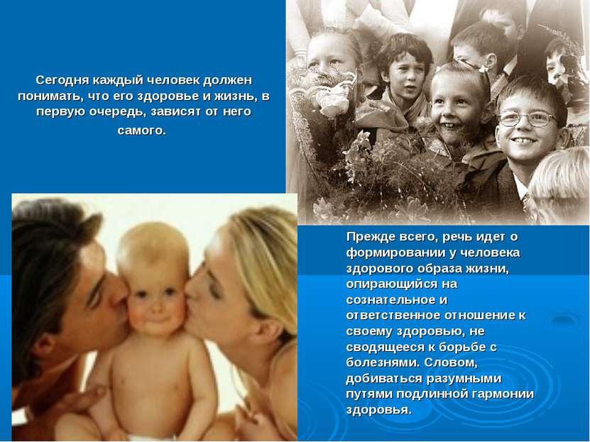 Сегодня каждый человек должен понимать, что его здоровье и жизнь, в первую оч...