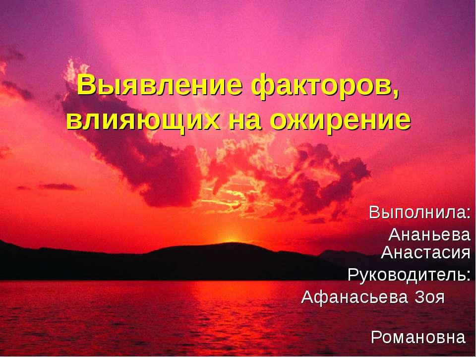 Выявление факторов, влияющих на ожирение Выполнила: Ананьева Анастасия Руково...
