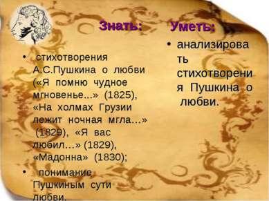 Знать: стихотворения А.С.Пушкина о любви («Я помню чудное мгновенье...» (1825...