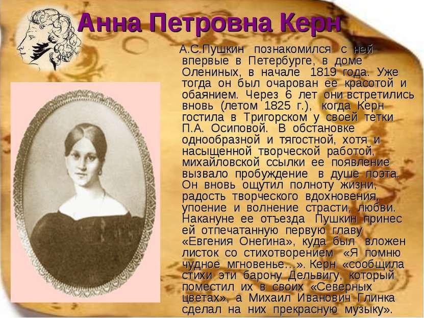 Анна Петровна Керн А.С.Пушкин познакомился с ней впервые в Петербурге, в доме...