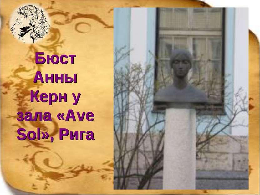 Бюст Анны Керн у зала «Ave Sol», Рига
