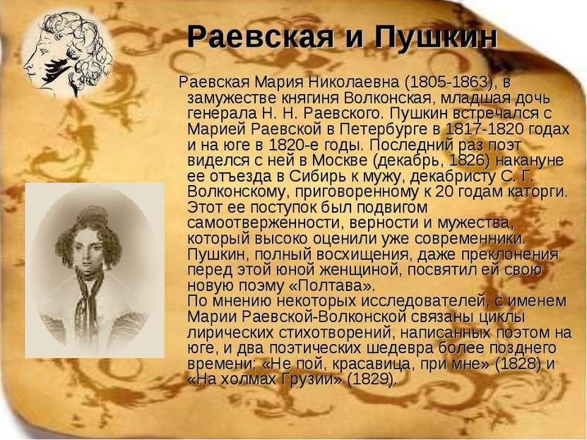Раевская и Пушкин Раевская Мария Николаевна (1805-1863), в замужестве княгиня...