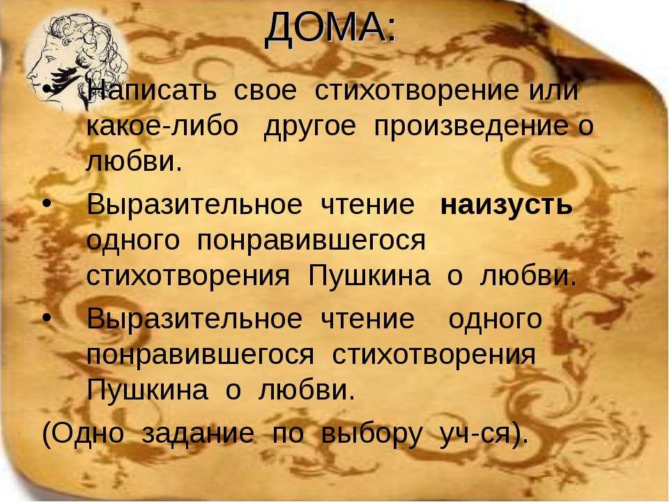 ДОМА: Написать свое стихотворение или какое-либо другое произведение о любви....