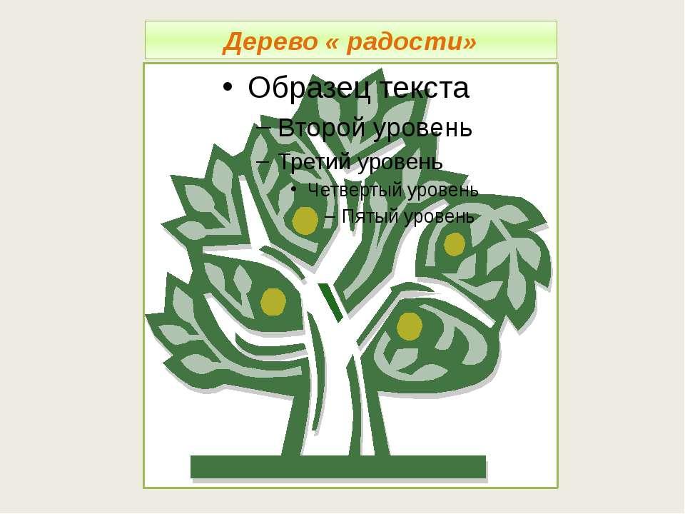 Дерево « радости»
