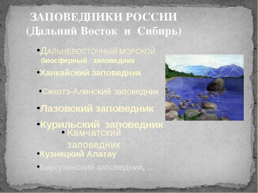Баргузинский заповедник, …