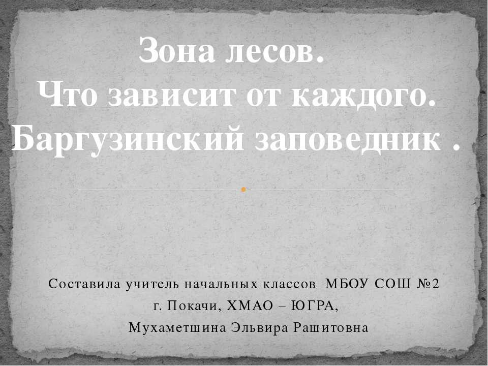 Составила учитель начальных классов МБОУ СОШ №2 г. Покачи, ХМАО – ЮГРА, Мухам...