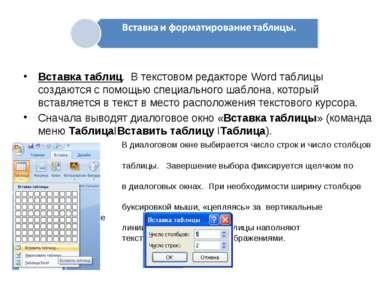 Вставка таблиц. В текстовом редакторе Word таблицы создаются с помощью специа...