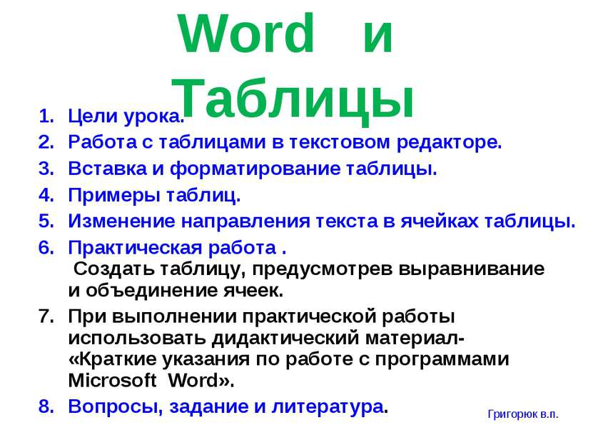 Word и Таблицы Цели урока. Работа с таблицами в текстовом редакторе. Вставка ...