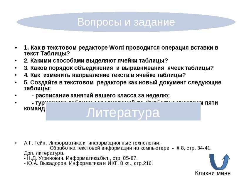 1. Как в текстовом редакторе Word проводится операция вставки в текст Таблицы...