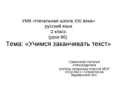 УМК «Начальная школа XXI века» русский язык 2 класс (урок 96) Тема: «Учимся з...
