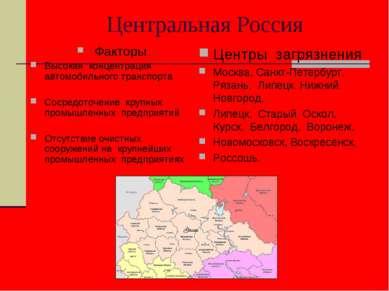 Центральная Россия Факторы Высокая концентрация автомобильного транспорта Сос...