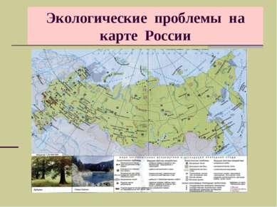 Экологические проблемы на карте России