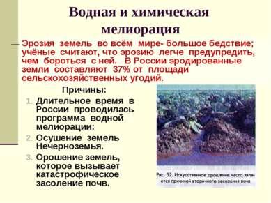 Водная и химическая мелиорация Причины: Длительное время в России проводилась...