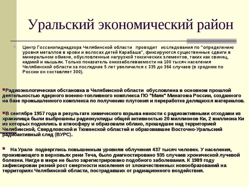 Уральский экономический район Центр Госсанэпиднадзора Челябинской области про...