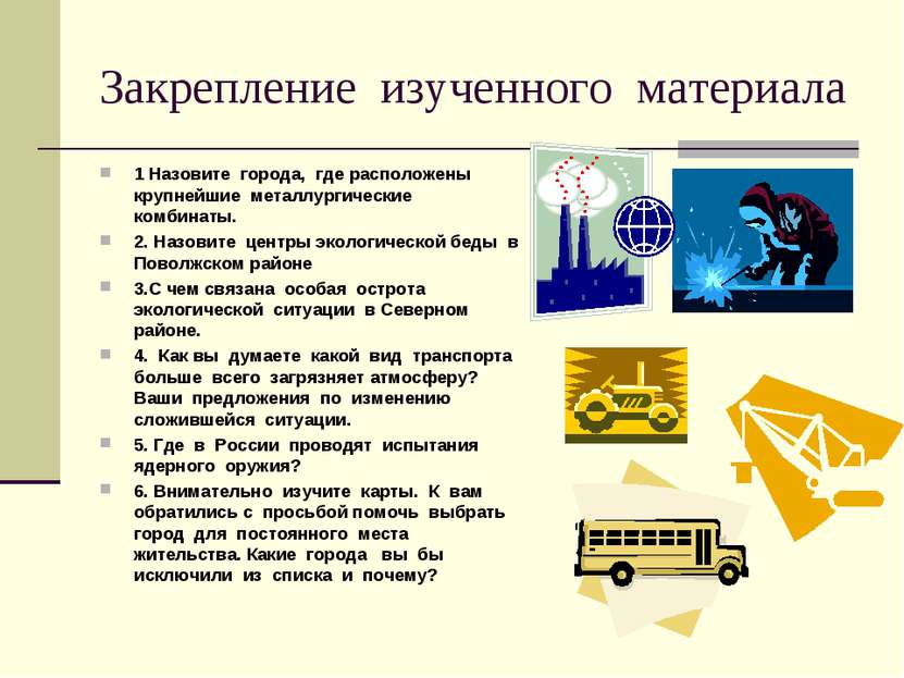 Закрепление изученного материала 1 Назовите города, где расположены крупнейши...