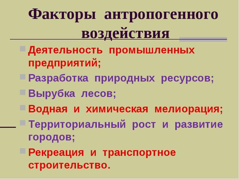Факторы антропогенного воздействия Деятельность промышленных предприятий; Раз...