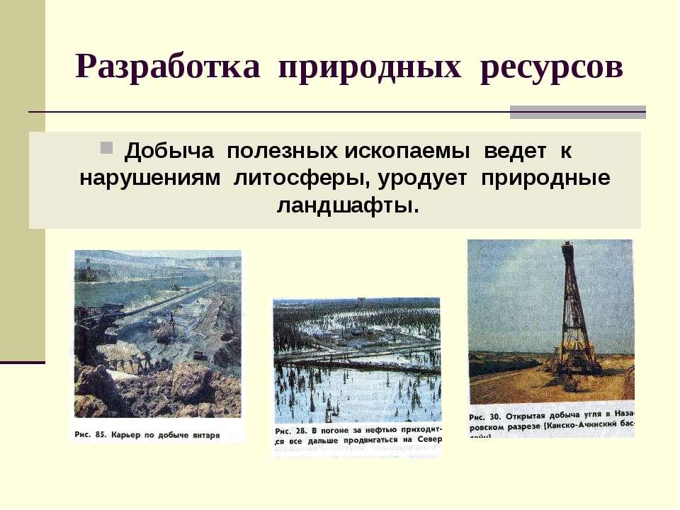 Разработка природных ресурсов Добыча полезных ископаемы ведет к нарушениям ли...