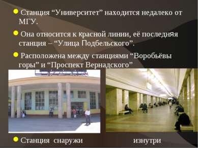 """Станция """"Университет"""" находится недалеко от МГУ. Она относится к красной лини..."""