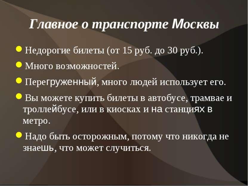 Главное о транспорте Москвы Недорогие билеты (от 15 руб. до 30 руб.). Много в...
