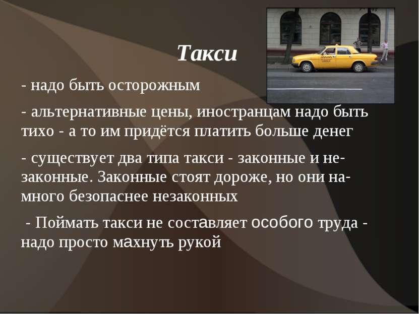 Такси - надо быть осторожным - альтернативные цены, иностранцам надо быть тих...