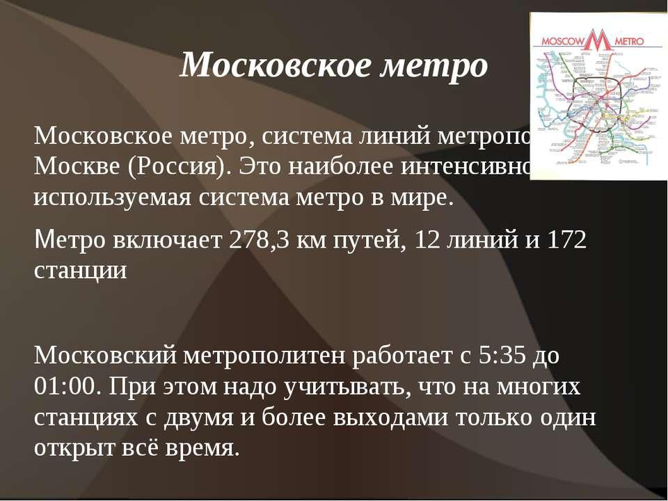 Московское метро Московское метро, система линий метрополитена в Москве (Росс...