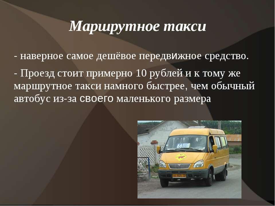 Маршрутное такси - наверное самое дешёвое передвижное средство. - Проезд стои...