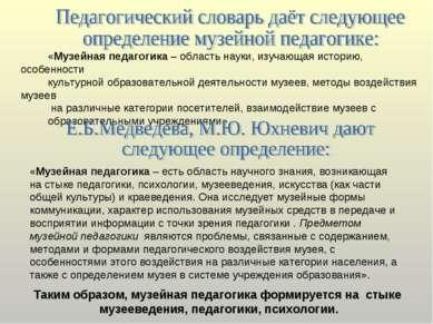 «Музейная педагогика – область науки, изучающая историю, особенности культурн...