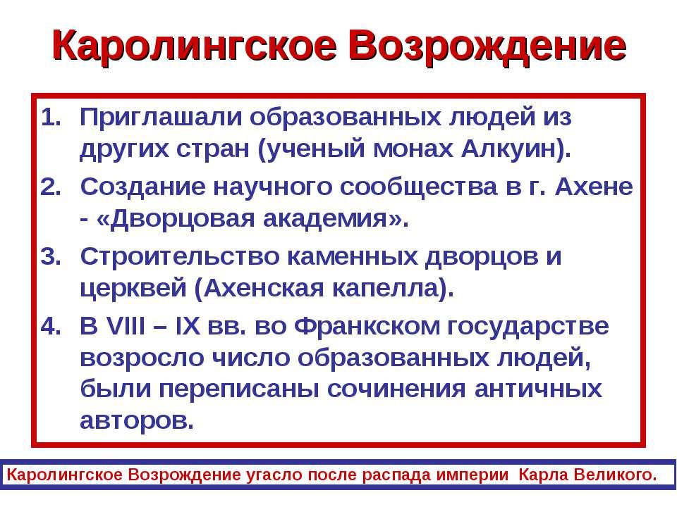 Каролингское Возрождение Приглашали образованных людей из других стран (учены...