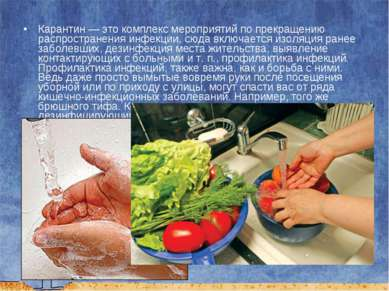 Карантин— это комплекс мероприятий по прекращению распространения инфекции, ...