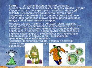 Грипп — острое инфекционное заболевание дыхательных путей, вызываемое вирусо...