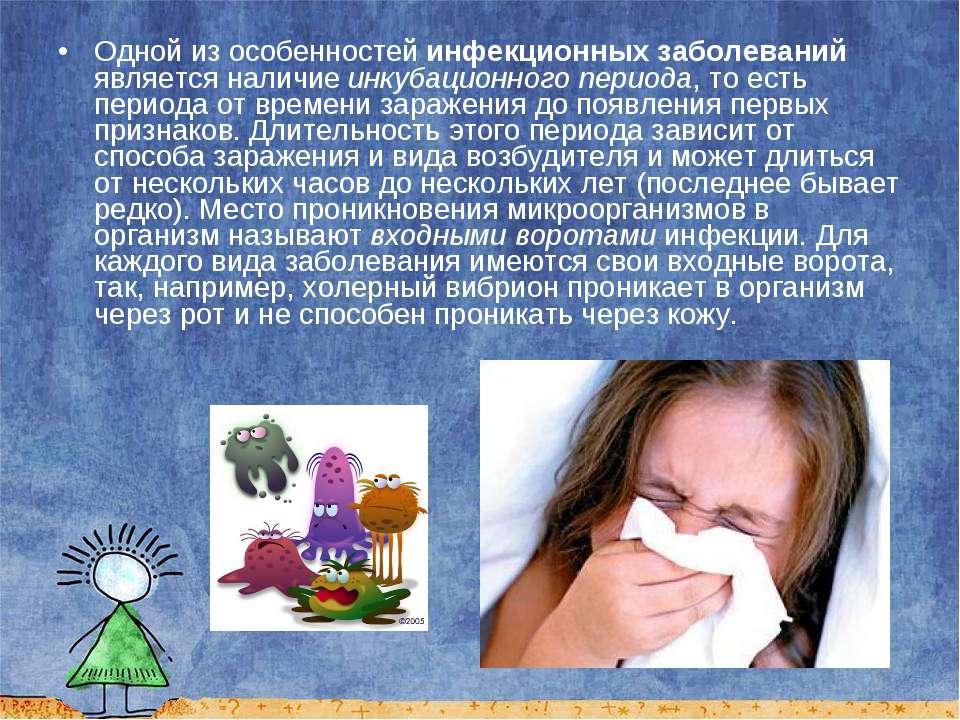 Одной из особенностей инфекционных заболеваний является наличие инкубационног...