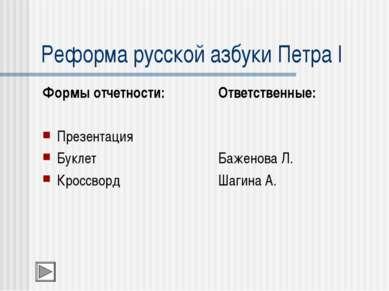 Реформа русской азбуки Петра I Формы отчетности: Презентация Буклет Кроссворд...