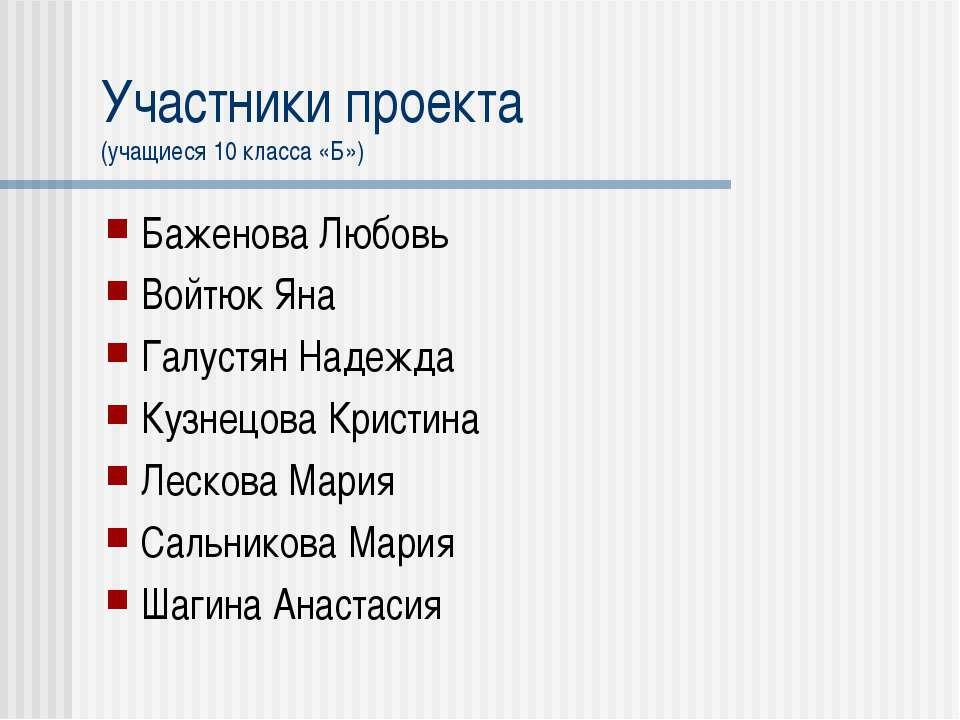 Участники проекта (учащиеся 10 класса «Б») Баженова Любовь Войтюк Яна Галустя...