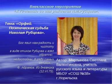 Внеклассное мероприятие «К 70-летию со дня рождения Н.М.Рубцова». Тема: «Орфе...