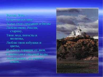 Россия, Русь – Куда я ни взгляну! За все твои страдания и битвы Люблю твою, Р...
