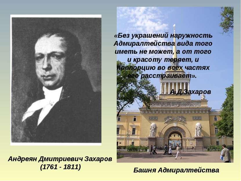 Андреян Дмитриевич Захаров (1761 - 1811) Башня Адмиралтейства «Без украшений ...