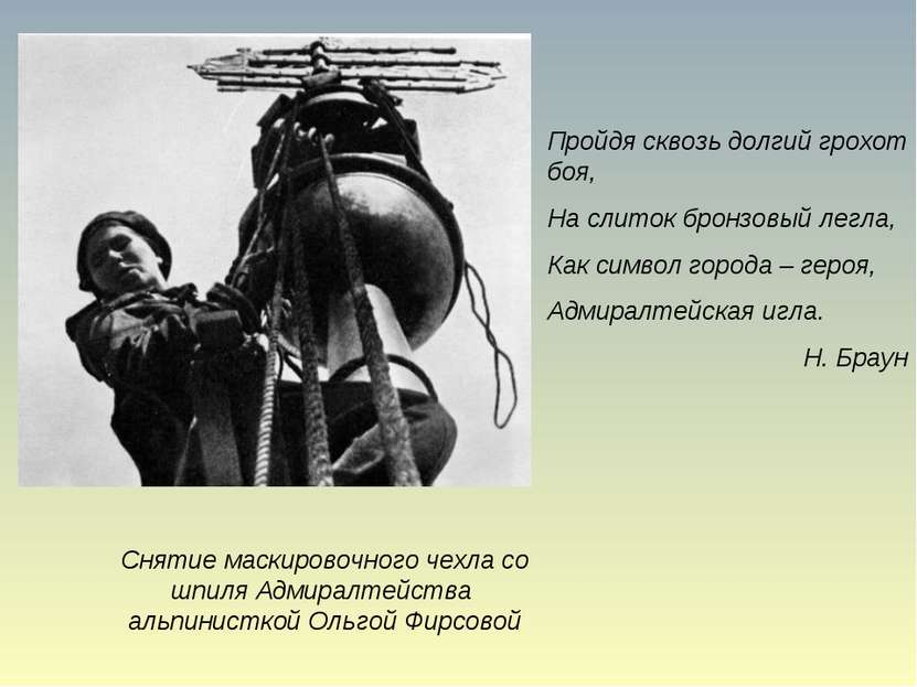 Снятие маскировочного чехла со шпиля Адмиралтейства альпинисткой Ольгой Фирсо...